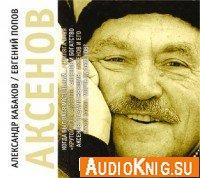 Аксенов (аудиокнига)