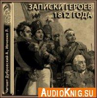 Записки героев 1812 года (Аудиоспектакль)