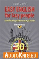 Easy English for Lazy People (CD-приложение)