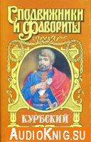 Андрей Курбский (аудиокнига)