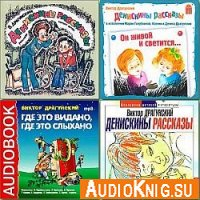 Денискины рассказы, 4CD (аудиокнига)
