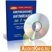 Американский английский за 1 час. Аудиокурс американского языка