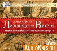 Сказки и притчи Леонардо да Винчи (аудиокнига)