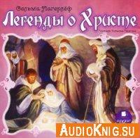 Легенды о Христе (аудиокнига)