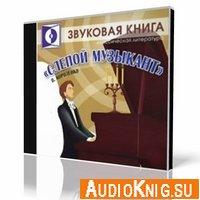Слепой музыкант (Аудиокнига)
