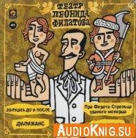 Аудиоспектакли (аудиокнига)