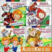 Простоквашино и его обитатели, 4 CD (аудиокнига)