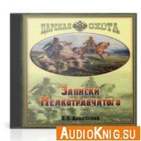 Записки Мелкотравчатого (Аудиокнига)