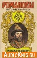 Михаил Федорович (аудиокнига)