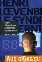 Синдром Коперника (аудиокнига)