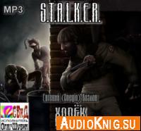 S.T.A.L.K.E.R. Хорёк (аудиокнига)