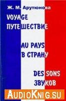 Voyage Au Pays Des Sons. Путешествие в страну звуков