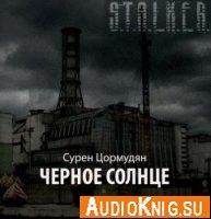 S.T.A.L.K.E.R. Черное солнце (аудиокнига)