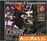 Камни Господни (Аудиокнига)
