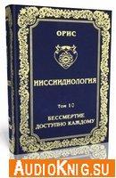 Ииссиидиология, 10-й том - Основополагающие Принципы Бессмертия (Аудиокнига)
