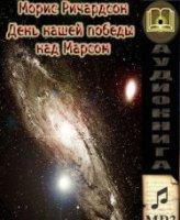 День нашей победы над Марсом - Морис Ричардсон (аудиокнига)