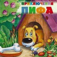 Приключения Пифа (аудиокнига)