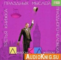 Третья книжка праздных мыслей праздного человека (аудиокнига)