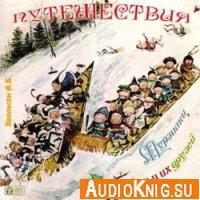 Путешествия Мурзилки, Незнайки и их друзей (аудиокнига)