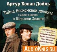 Тайна Боскомской долины и другие рассказы о Шерлоке Холмсе (аудиоспектакль)