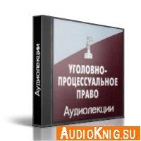 Уголовно-процессуальное право (Аудиолекции)