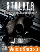 S.T.A.L.K.E.R. Краткий сталкерский справочник (Аудиокнига)