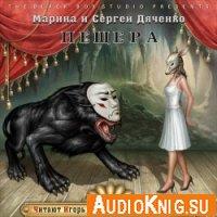 Пещера (Аудиокнига) - Дяченко Марина и Сергей