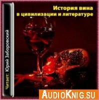 История вина в цивилизации и литературе (Аудиокнига)