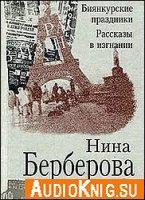 Биянкурские праздники и другие рассказы
