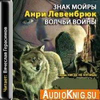 Знак Мойры 2. Волчьи войны (Аудиокнига)