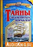 Тайны знаменитых кораблей (аудиокнига)