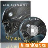 Чужие (Трилогия) Аудиокниги