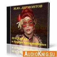 «Маскарад», «Мцыри», «Песня про царя Ивана Васильевича, молодого опричника и удалого купца Калашникова» (Аудиокнига)