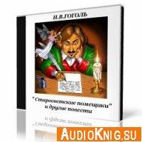 «Старосветские помещики», «Как поссорился И. Иванович с И. Никифоровичем», «Записки сумасшедшего» (Аудиокнига)