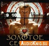 Золотое сечение (аудиокнига)