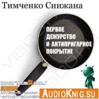 Первое дежурство и антипригарное покрытие (аудиокнига)