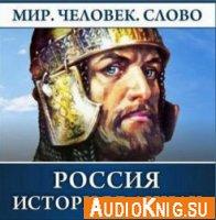 Россия. История в лицах (Аудиокнига)