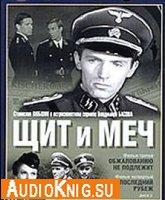 Вадим Кожевников. Щит и меч (Аудиокнига)