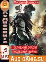 Последний солдат последней войны (аудиокнига)
