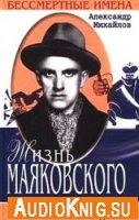 Жизнь Маяковского (аудиокнига)