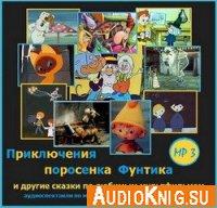 Приключения поросенка Фунтика и другие сказки по любимым мультфильмам (аудиокнига)