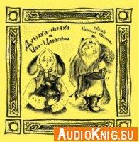 Дуняха-Неряха и Цап-Царапыч (аудиокнига)