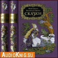 Якоб и Вильгельм Гримм - Детские и семейные сказки (195 сказок) (Аудиокнига)