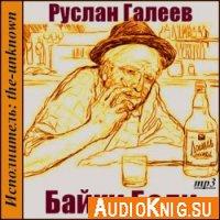 Байки Бади (аудиокнига)