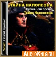 Тайна Наполеона (Аудиокнига)