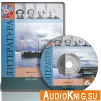 Фонохрестоматия к учебнику «Литература. 6 класс» (Аудиокнига)