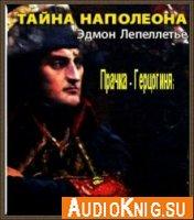 Прачка - Герцогиня (Аудиокнига)