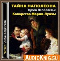 Коварство Марии - Луизы (Аудиокнига)