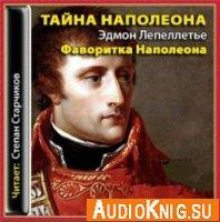 Фаворитка Наполеона (Аудиокнига)