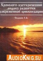 Хронолого-эзотерический анализ развития цивилизации (Лекция)